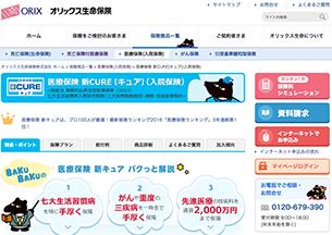 オリックス生命 【新CURE(キュア)】