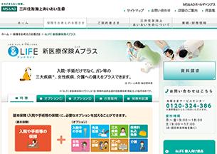 三井住友海上あいおい生命 【&LIFE 新医療保険A(エース)プラス】