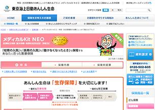 東京海上日動あんしん生命【メディカルkit NEO】