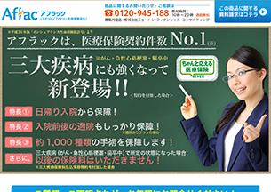 アフラック 【ちゃんと応える医療保険EVER】