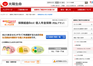 太陽生命【個人年金保険】