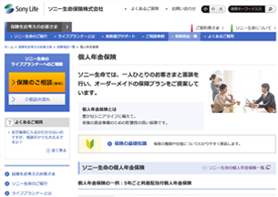 アフラック【個人年金保険】