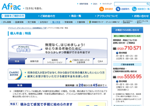 三井住友海上あいおい生命【個人年金保険】
