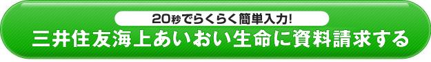 三井住友海上あいおい生命 個人年金保険に資料請求する