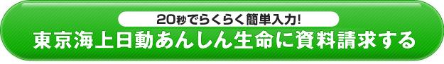 東京海上日動あんしん生命【個人年金保険】に資料請求する
