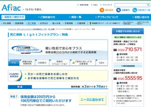 アフラック【Lightフィットプラン】