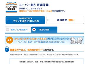 メットライフ生命【スーパー割引定期】