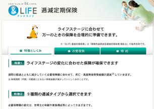 三井住友海上あいおい生命【&LIFE逓減定期保険】