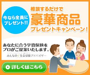 商品券最大6000円プレゼント