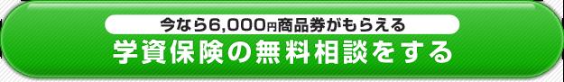商品券6000円プレゼント